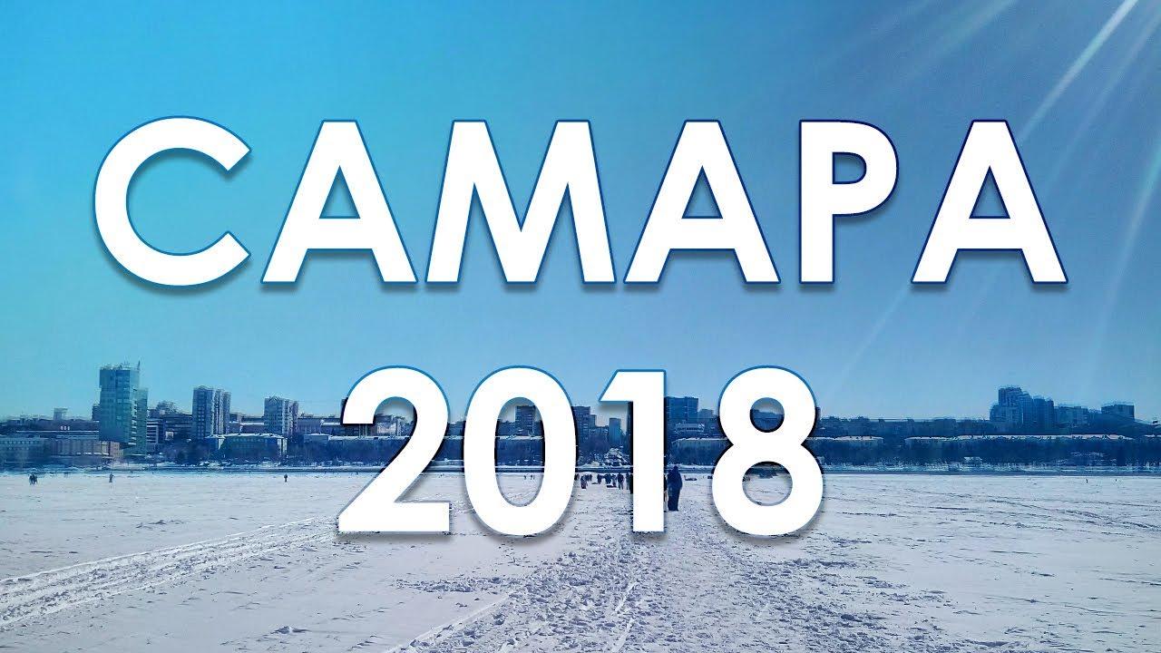 Самара. Вид на Самару с реки Волга. Март 2018. Набережная Самары зимой