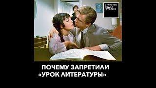 Почему запретили «Урок литературы»