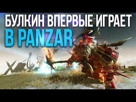видео: Булкин впервые играет в panzar