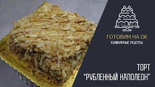 """Торт """"Рубленный Наполеон"""" - Вы не представляете на сколько легко его готовить! 0+"""