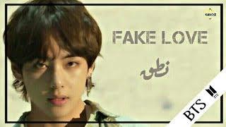 BTS -'FAKE LOVE' نطق/ كايروكي