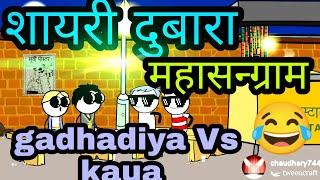 Tween Tackle New Video    Shayri Dubara    Chaudhary744