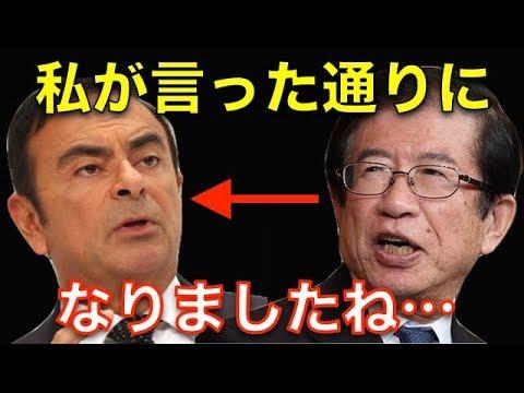 【武田邦彦】カルロスゴーンと前澤社長はよく聴いて下さい!