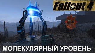 Fallout 4 Молекулярный Уровень