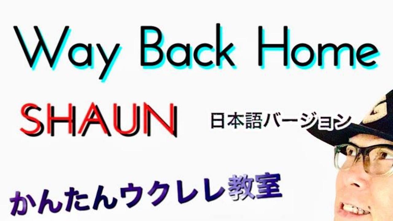 Way Back Home(日本語版)SHAUN【ウクレレ 超かんたん版 コード&レッスン付】 #GAZZLELE