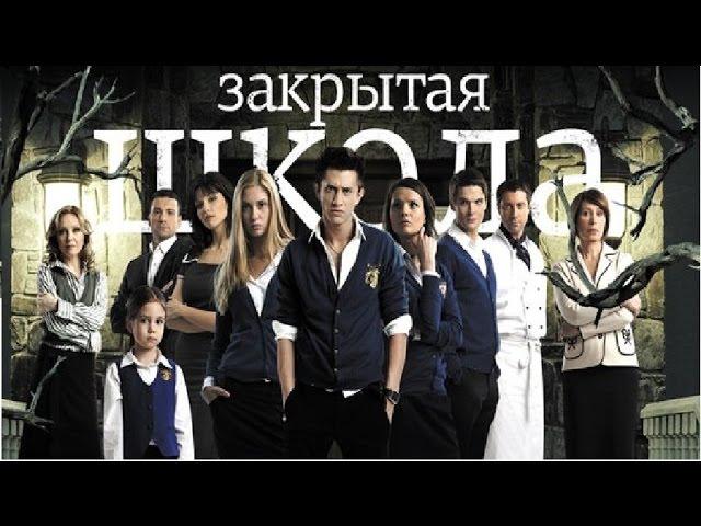 «Смотреть Закрытая Школа 2 Сезон 18 Серия» / 2006