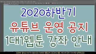 2020 하반기 유튜브 운영 공지ㅣ1대1 웹툰 강좌 안내 [두미두미]
