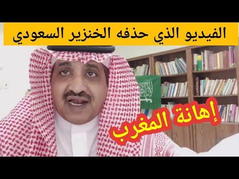#السعودي #الخنزير فهد الشمري يواصل إهانة المغرب من جديد