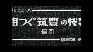 [昭和36年3月] 中日ニュース No.375_3「相次ぐ筑豊の惨事」
