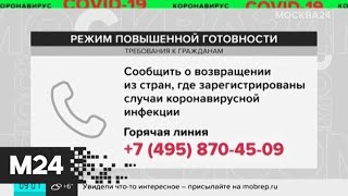 В Москве действует режим повышенной готовности на случай распространения коронавируса - Москва 24