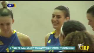 Drexel Dragons women's basketball at Anatolia College