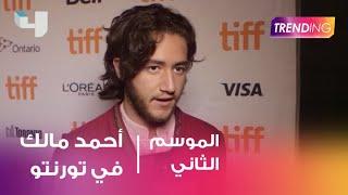 أحمد مالك يلفت نظر ادارة مهرجان تورنتو