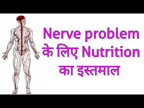 Nerve problem ke liye Nutrition | Neurological disorder treatment with Nutrition