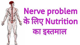 Nerve problem ke liye Nutrition | Neurological disorder treatment with Nutrition