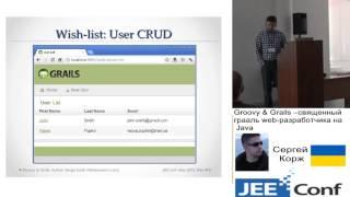 Groovy & Grails – священный грааль web разработчика на Java  (Сергей Корж, Украина)