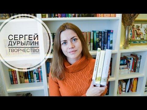 Творчество Сергея Дурылина: Няня, Тихие яблони и В родном углу