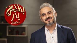 BadersShow | الحلقة الخامسة | ليش نتفلكس