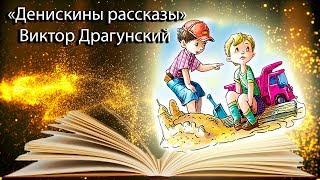 """""""Денискины рассказы"""" Виктор Драгунский."""
