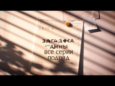 Сериал Загадка для Анны: все серии подряд | ДЕТЕКТИВНЫЙ СЕРИАЛ 2019