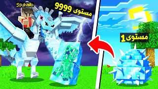 ماين كرافت مستويات تطور التنين🥶 (تنين الجليد!)❄️ - Dragon Ice Pet