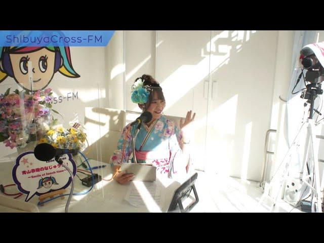 【青山奈樹のなじゅラジ!Smile at lunch time】2021.01.07放送分 MC青山奈樹 ゲスト まめヒロ/タケシ (まめヒロ運営兼パフォーマー)
