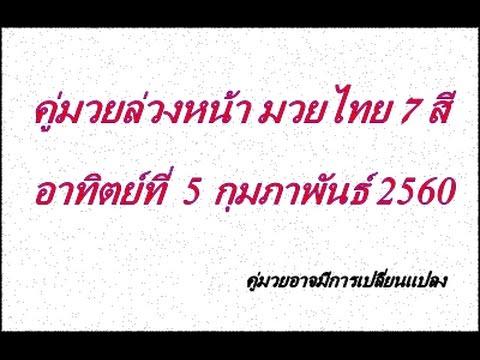 วิจารณ์มวยไทย 7 สี อาทิตย์ที่ 5 กุมภาพันธ์ 2560 (คู่มวยล่วงหน้า)