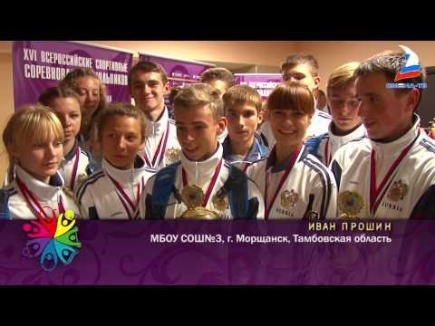 Церемония закрытия XVI Всероссийских спортивных соревнований школьников