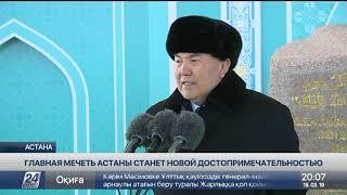 Н.Назарбаев заложил камень крупнейшей в Центральной Азии мечети