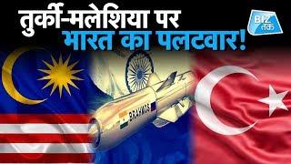 India Action Against Turkey And Malaysia IBiztakI Varun awasthi