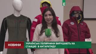 Українські полярники вирушають на станцію в Антарктиду