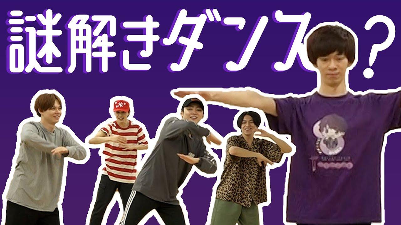 【謎解きダンス】超特急のダンスは言葉で説明ができます!?