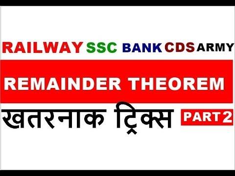 REMAINDER THEOREM SHORTCUTS TRICKS| Railway | SSC | CGL | CHSL | BANK | CPO | CAT| PO | in HINDI