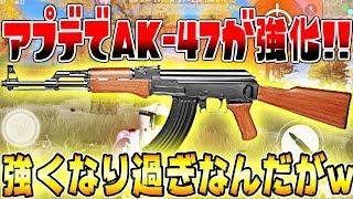 【荒野行動】最新アプデで火力高めAK-47が強化!? これは強くなり過ぎてる気がするんだがwww AK-47を使用して優勝!!【KNIVES OUT実況アプデ】