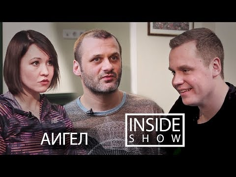 INSIDE SHOW -АИГЕЛ (О творчестве, тюрьме и хип-хопе)
