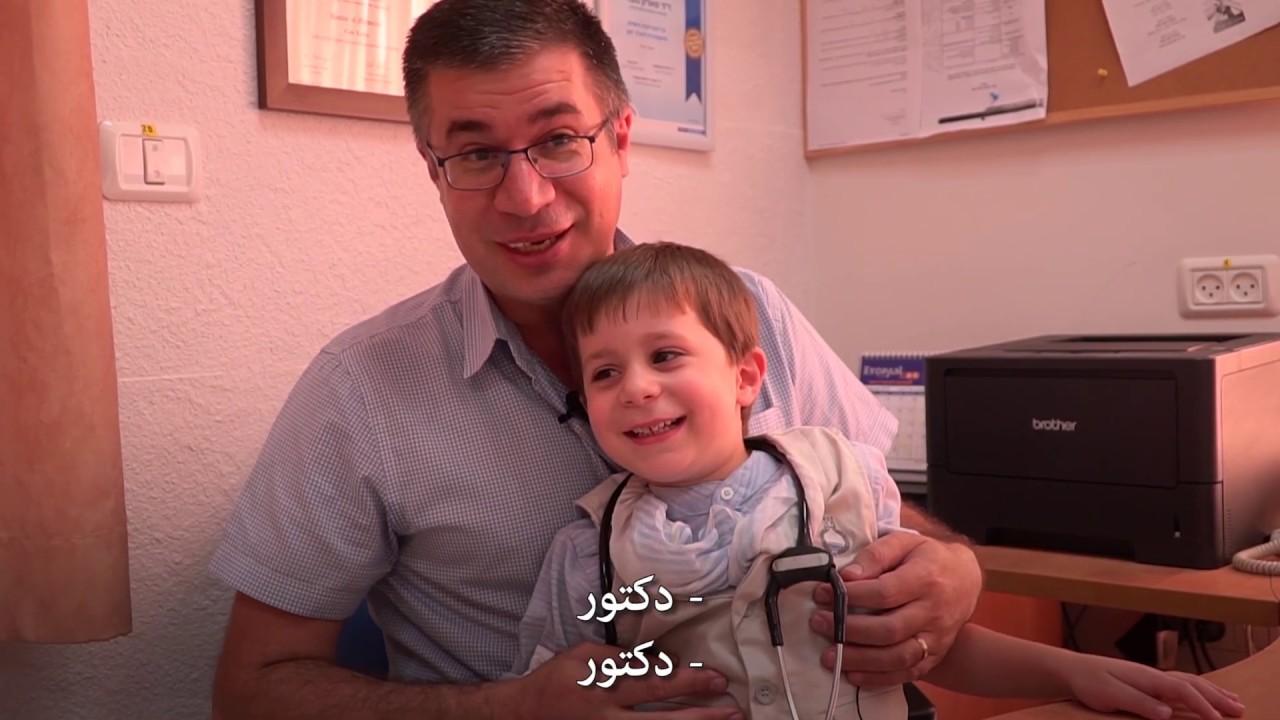 تعرف الى اسرائيل – مدينة عرابة الإسرائيلية – الأولى عالميا بعدد الأطباء نسبة لعدد السكان