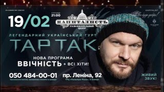 тартак капиталист(, 2016-02-02T15:50:12.000Z)