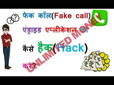 How To Get Unlimited Credit in Fake Call (ID Changer) 100% working- हिंदी में