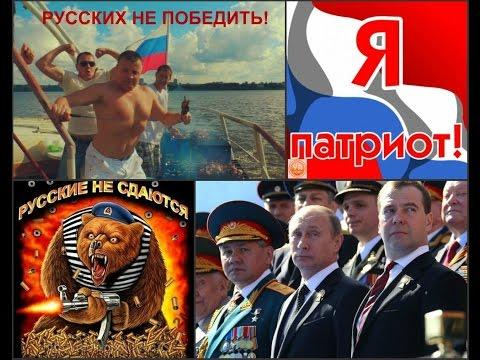 РУССКИХ НЕ ПОБЕДИТЬ!!! - СБОРНАЯ СОЮЗА