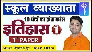 स्कूल व्याख्याता | School lecturer | 1st Paper | इतिहास - 1 | 10 घंटो का क्रेश कोर्स | By Manoj Sir