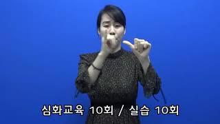 2020 강북구수어통역센터 인권강사훈련반