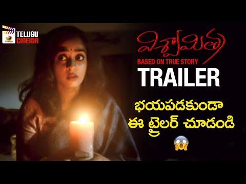 Viswamitra Movie TRAILER   Prasanna   Nanditha Raj   Anup Rubens   2019 Telugu Movies  Telugu Cinema