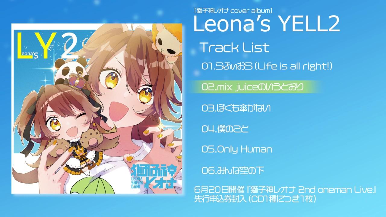獅子神レオナ Leona's YELL 2オケ制作