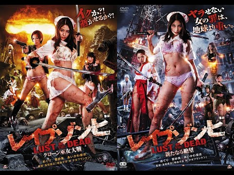 Movie Review: Rape Zombie