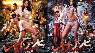 Movie Review: Rape Zombie - Lust of The Dead 4 and 5