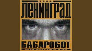 Ленинград – Теперь я бабаробот
