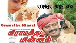 Gramathu Minnal  - Full Songs Tamil Video Jukebox | Ramarajan | Revathi
