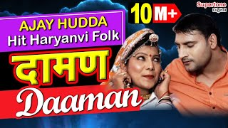 AJAY HOODA & POOJA  NEW SONG || DAMAN  - HARYANVI FOLK || SURESH PUNIA || SUPERHIT HARYANVI SONG
