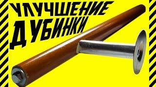 ✔ Как улучшить полицейскую дубинку ТОНФА для мощных ударов. Металлическая рукоять и стальные концы