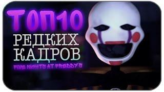 - ТОП 10 Редких кадров в Five Nights at Freddy s FNAF 1, FNAF 2