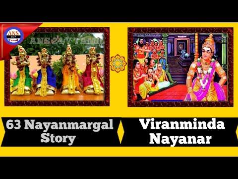 63 Nayanmargal Story In Tamil | Viranminda Nayanar Story | ANS 24/7 TAMIL